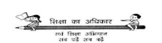 SSA (Sarva Shiksha Abhiyan) Teacher Recruitment - December 2012 - www.edudel.nic.in