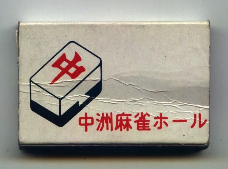cerillas japnesas