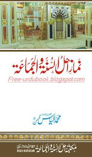 Hazoor Ka Mustanad Tariqa Namaz