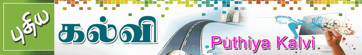 puthiya kalvi | புதிய கல்வி | கல்விச்செய்திகள் | kalviseithi