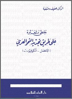 خطى متعثرة على طريق تجديد النحو العربي ( الأخفش - الكوفيون ) - عفيف دمشقية