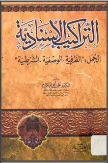 التراكيب الإسنادية ( الجمل: الظرفية - الوصفية - الشرطية ) - علي أبو المكارم pdf