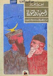 المسيحية والتواراة: بحث فى الجذور الدينية لصراع الشرق الأوسط - شفيق مقار pdf