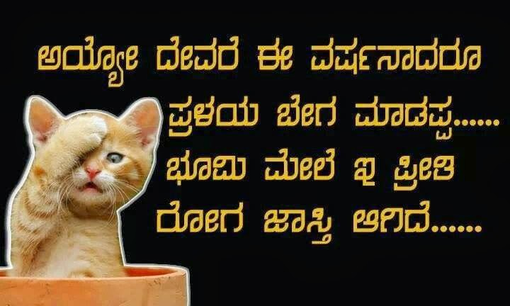 as kannada love quotes as well as amazing kannada friendship quotes fb