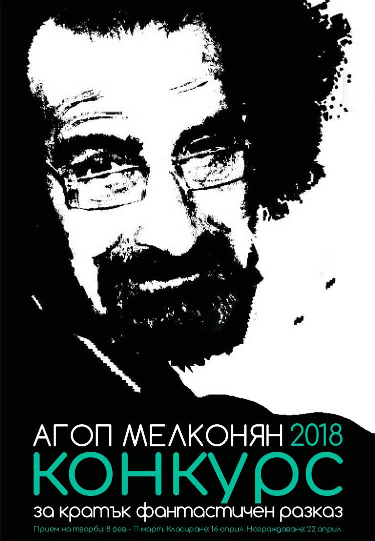 Конкурс Агоп Мелконян 2018