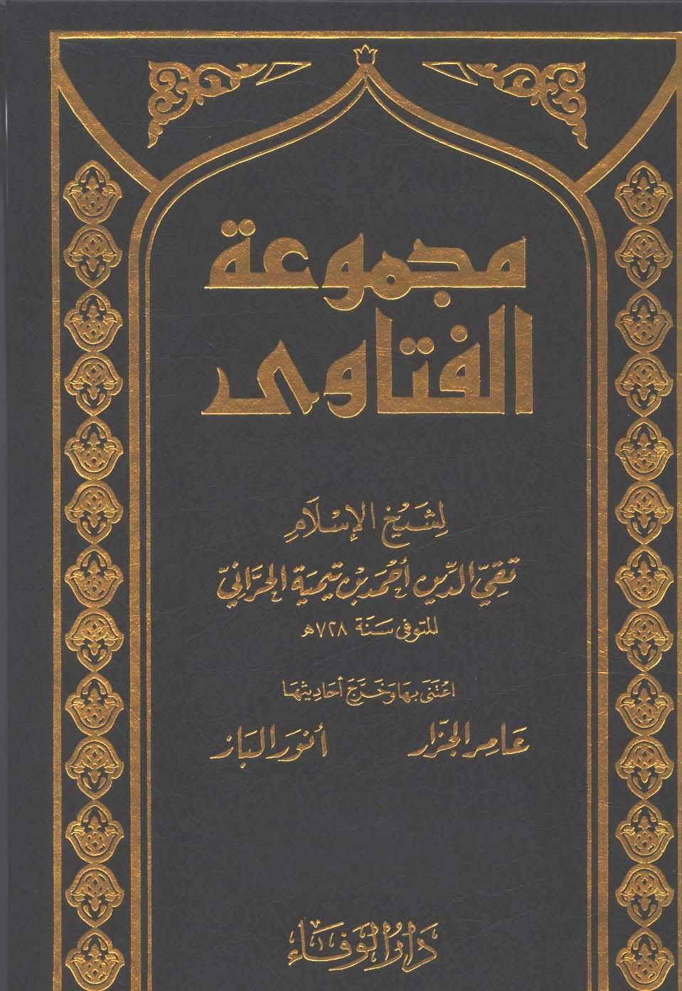 مجموعة فتاوى ابن تيمية ( ط . دار الوفاء ) 37 مجلد على رابط واحد