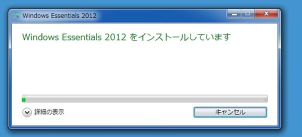 「Windows Essentials をインストールしています」