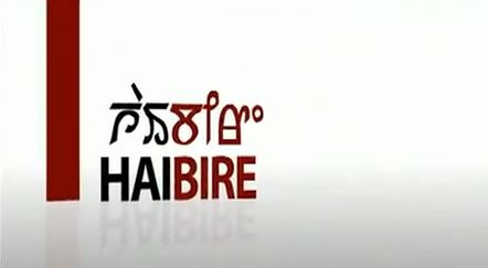 Haibire - Manipuri Music Video