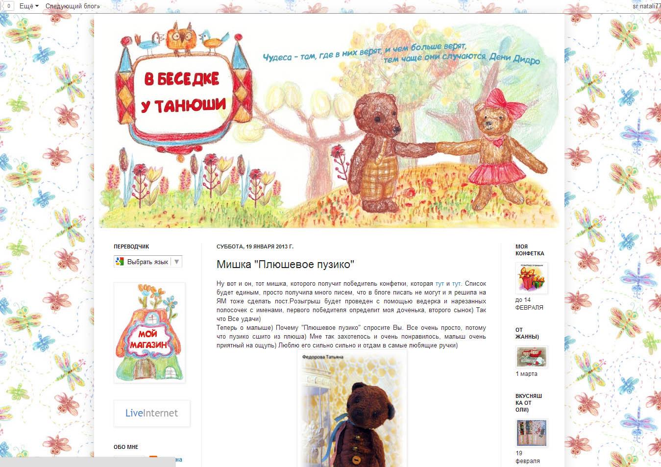 Подарки на новый год 2012 Жизнь с радостью 418