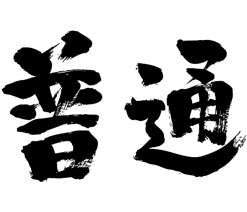 regular in brushed Kanji calligraphy