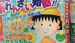 manga chibi maruko-chan