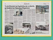 συνέντευξη: Οι Λαρισαίοι Μηχανικοί για το Μουσείο της Ακρόπολης