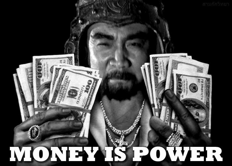 MONEY IS POWER - เงินคืออำนาจ