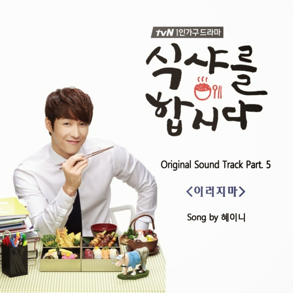 Heyne - Let's Eat OST Part.5