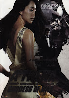 Athena Goddess of War แอทเธน่า ปฏิบัติการทุบนรก หยุดนิวเคลียร์ล้างโลก