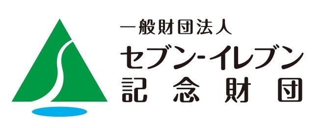 セブン-イレブン記念財団
