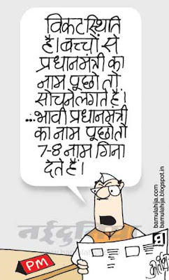 pm, pmo cartoon, manmohan singh cartoon, congress cartoon, bjp cartoon, narendra modi cartoon, indian political cartoon, election 2014 cartoons