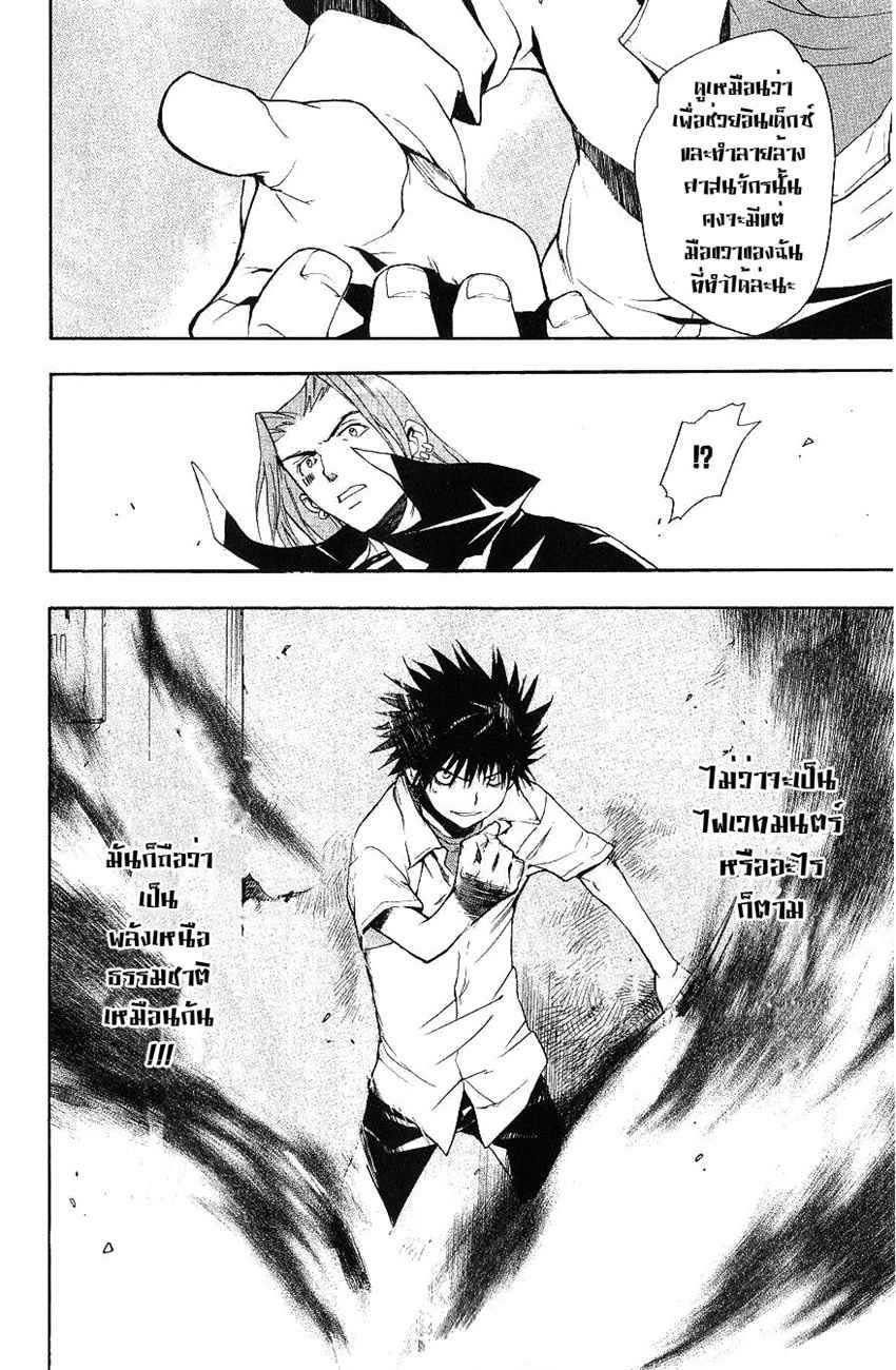 อ่านการ์ตูน To aru Wasurerareta Ai no Index to Touma 3 ภาพที่ 33