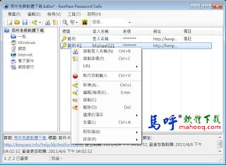 KeePass Portable 免安裝中文版,好用的密碼管理工具軟體