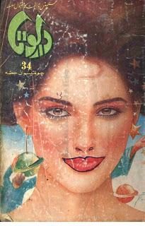 Devta-by-Mohiuddin-Nawaab-Part-34-Download-Free