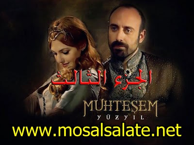مشاهدة مسلسل حريم السلطان الجزء الثال