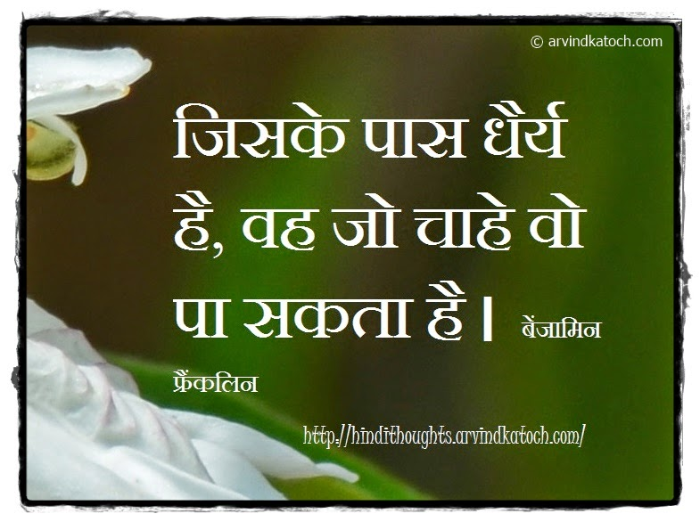 Hindi Thought, Quote, Benjamin Franklin, patience, will,