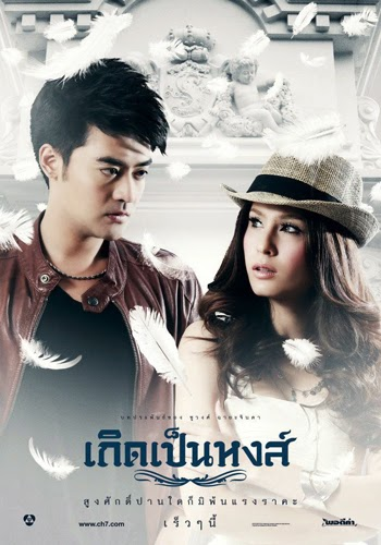 Kerd Pen Hong 2012 poster