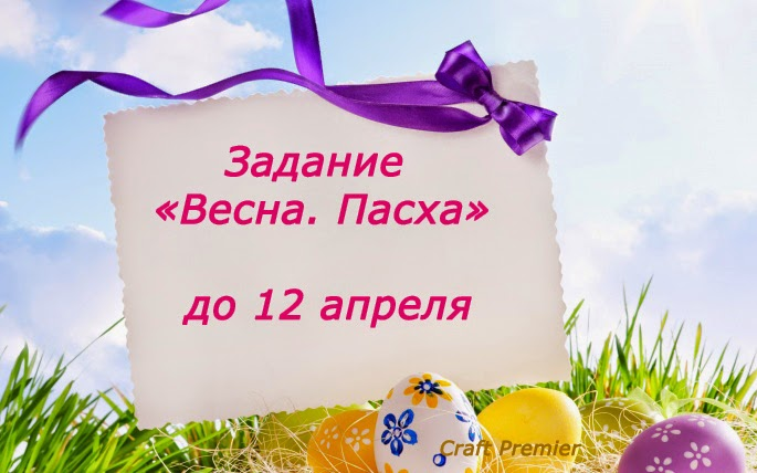 http://www.craftpremier.blogspot.ru/2015/03/blog-post_22.html