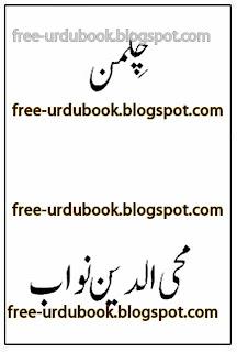 Chilman By mohyudin Nawab,urdu book