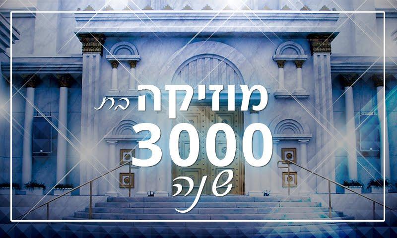 קורס דיגיטלי: נגינה מבית המקדש