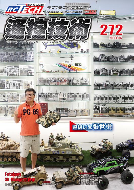 遙控技術雜誌 第272期