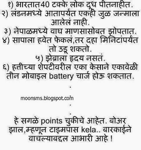 Marathi chavat naughty sexy facebook funny vinod jokes status whatsapp image
