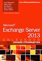 книга Моримото «Microsoft Exchange Server 2013. Полное руководство»