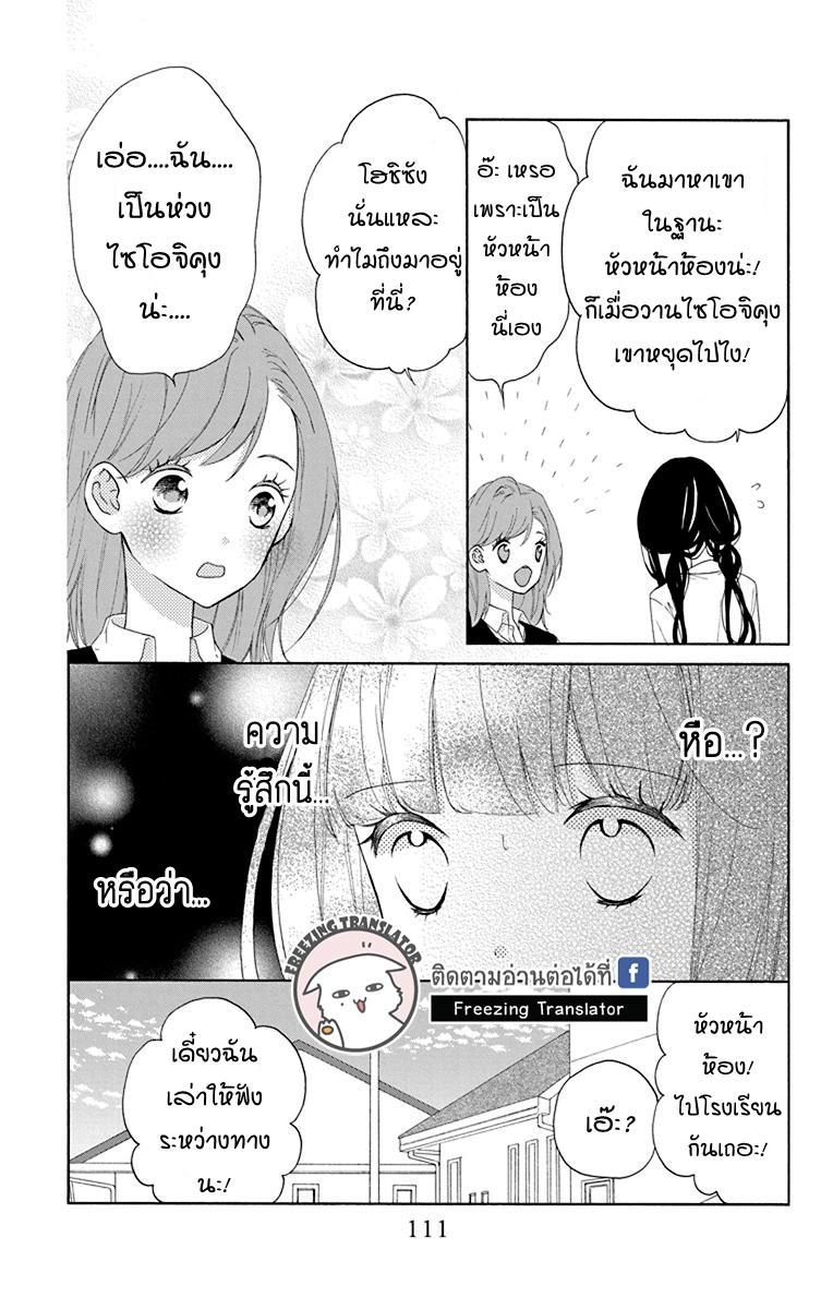 Saiouji Kyoudai ni Komarasareru no mo Warukunai ตอนที่ 9 TH แปลไทย