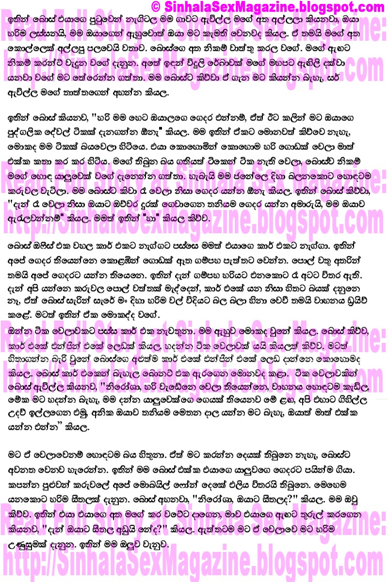 Sinhala Wala Story Box: November 2012
