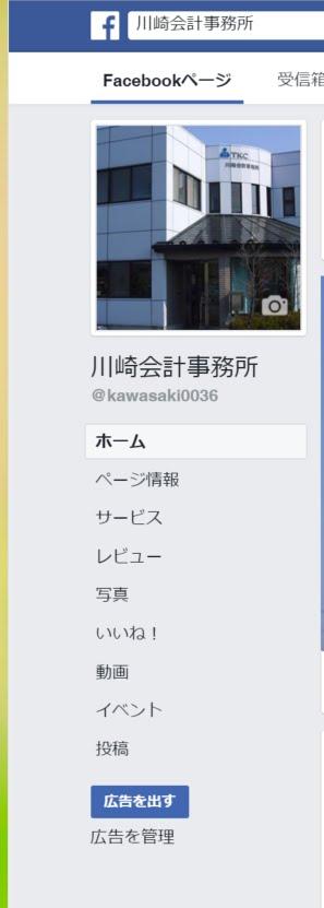 川崎会計FBページ
