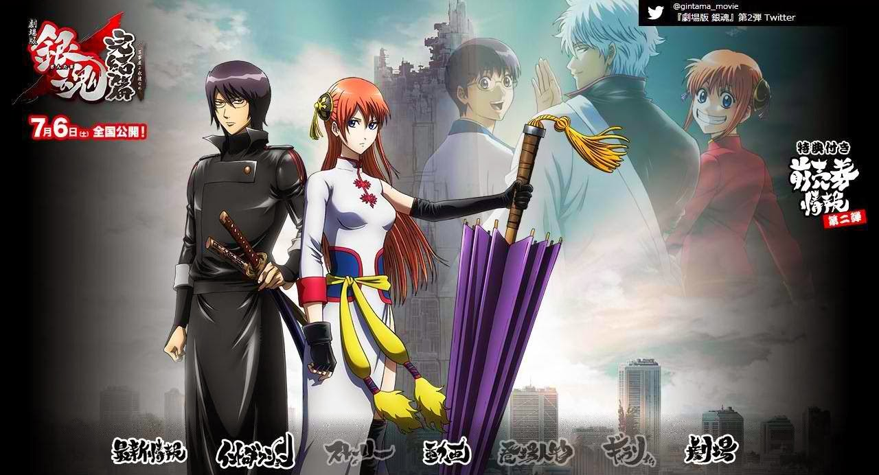 Gintama final chapter movie