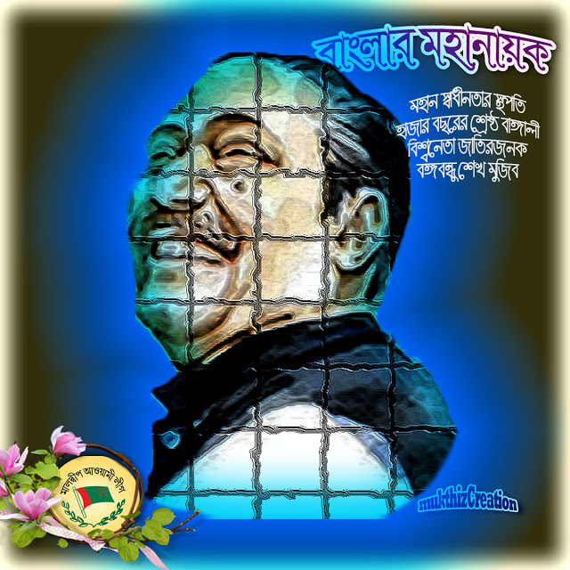 FATHER OF NATION BANGABANDHU