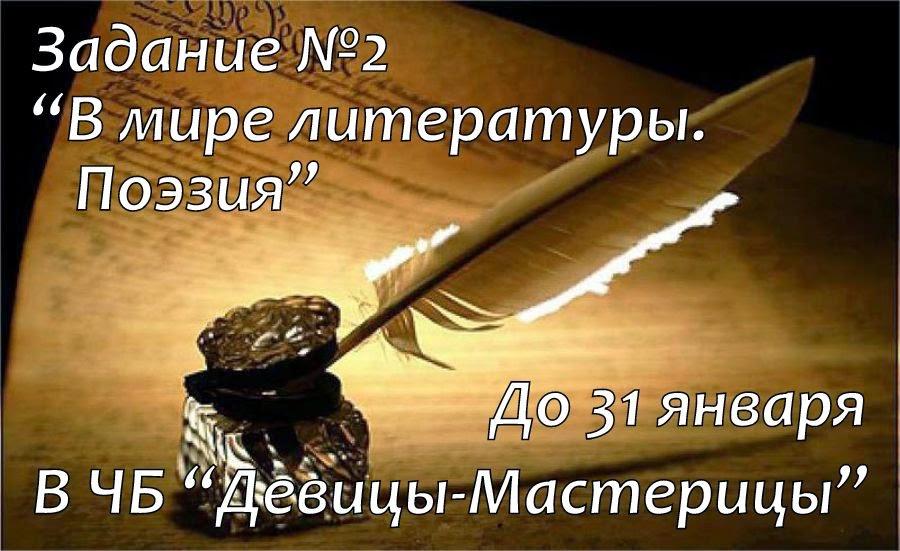 """Задание № 2 """"Поэзия"""""""