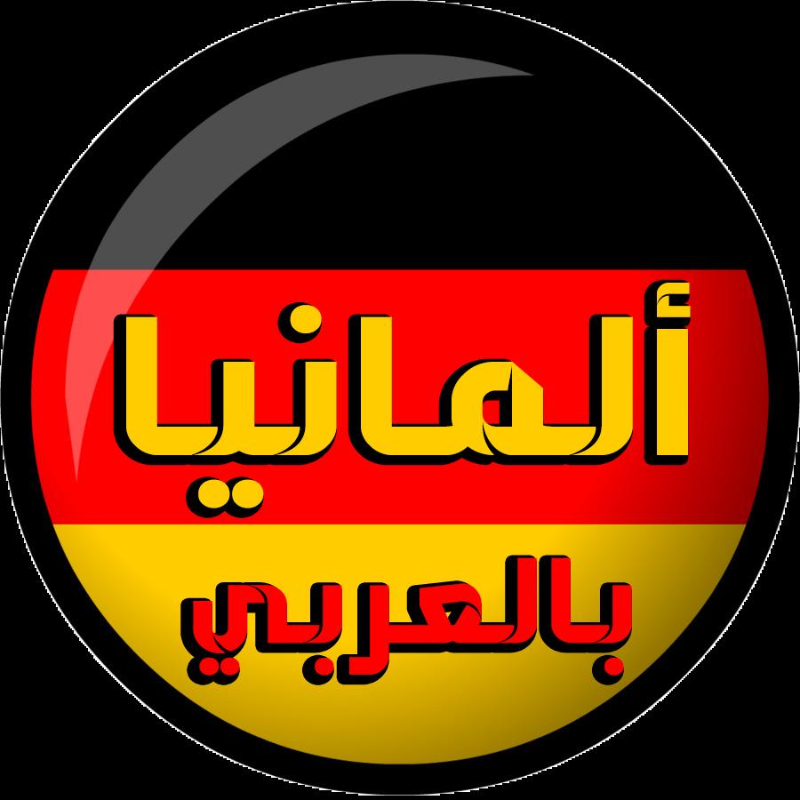 المانيا بالعربي | دليل كل عربي في ألمانيا