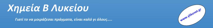 ΧΗΜΕΙΑ Β΄ΛΥΚΕΙΟΥ