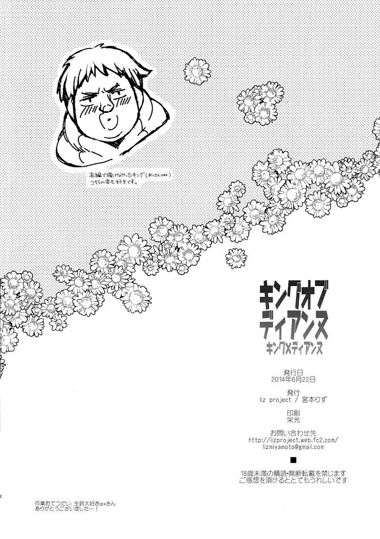 เจ็ดบาป - คิงและไดอาเน่ - หน้า 22