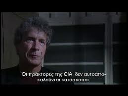 Οικονομικοί δολοφόνοι χτυπούν την Ελλάδα...