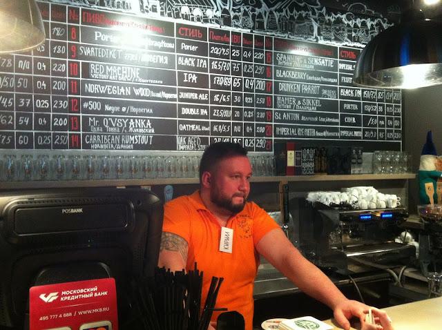 "бар ""Эрик Рыжий"". Ассортимент пива."