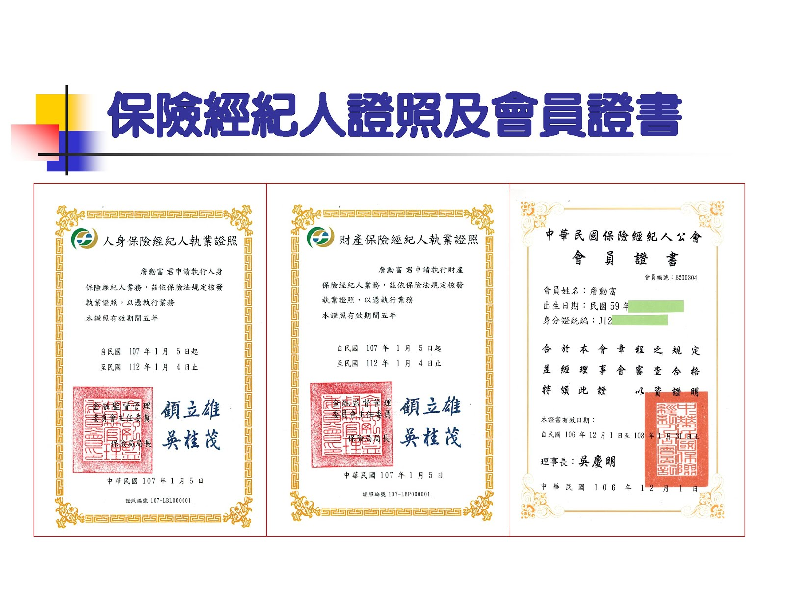保險經紀人證照及會員證書