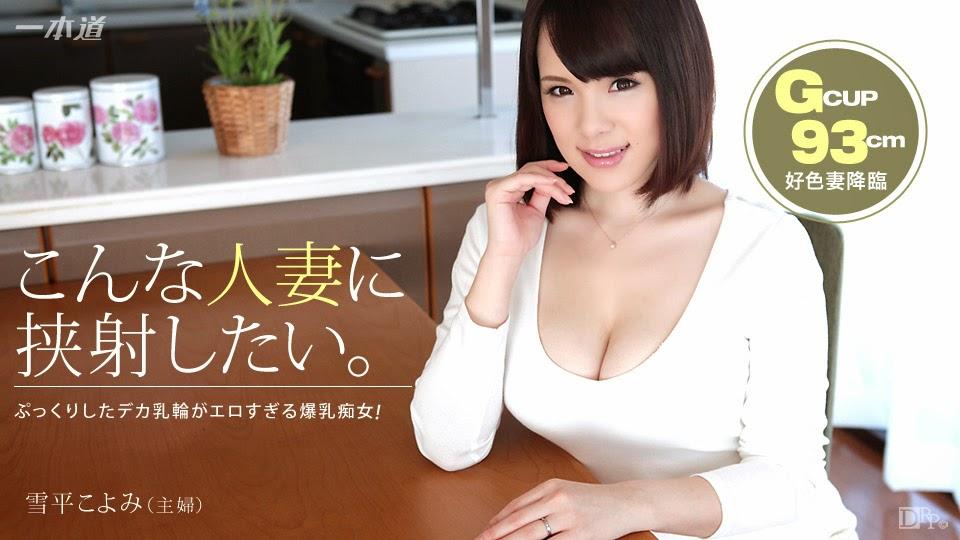 1Pondo 033115_053 – Koyomi Yukihira