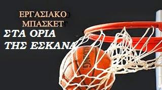Οι διαιτητές στα εργασιακά πρωταθλήματα της περιοχής ΕΣΚΑΝΑ ορίζονται μόνο από την ΚΕΔ ΕΣΚΑΝΑ