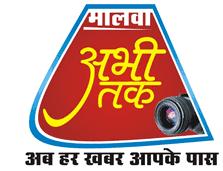 Malwa Abhi Tak