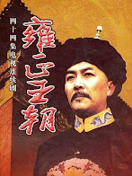 Vương Triều Ung Chính