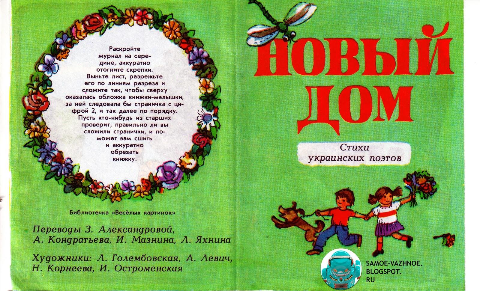 Книжка-малышка из Весёлых картинок